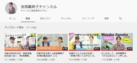 2020.08.16 我那覇真子チャンネル