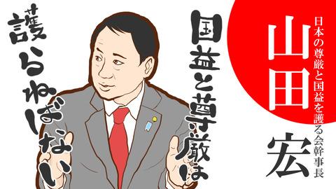 078_03_山田宏