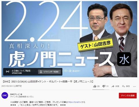 2021.02.21 石平さん日本に住み過ぎた5