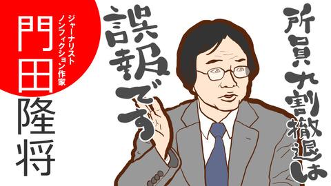 078_01_門田隆将