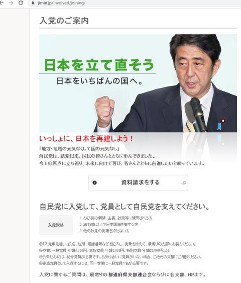 2020.03.21 自民党会費