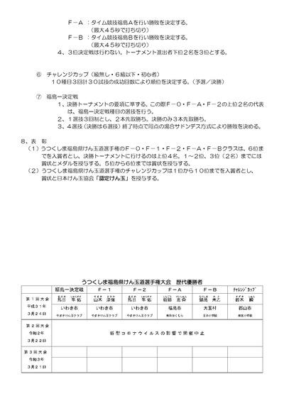 第3回福島県大会要項_page-0003