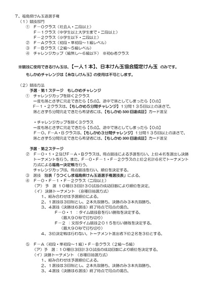 第3回福島県大会要項_page-0002