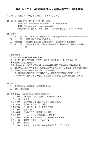 第3回福島県大会要項_page-0001