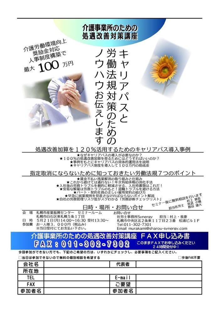 介護事業所のための処遇改善対策講座2 (2)_01