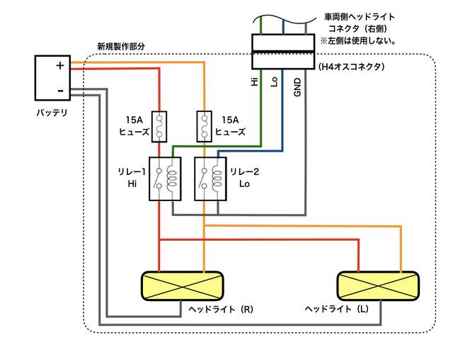 ヘッドライトリレー配線図.001
