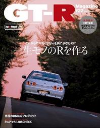 GT-Rマガジン最新号 No.132