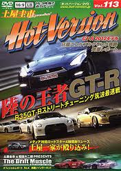 Hot Version Vol.113 陸の王者 GT-R
