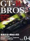 GT-R BROS. Vol.4