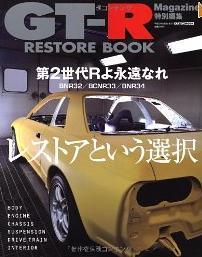 GT-R RESTORE BOOK