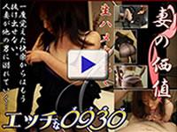 エッチな0930 竹山純子 無料サンプル動画