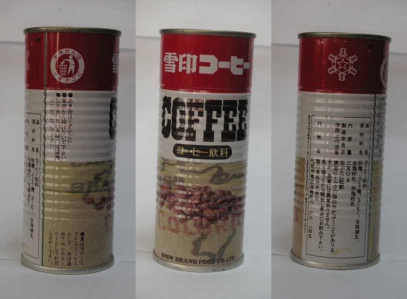 コーヒー缶ブレーク:雪印食品 - ...