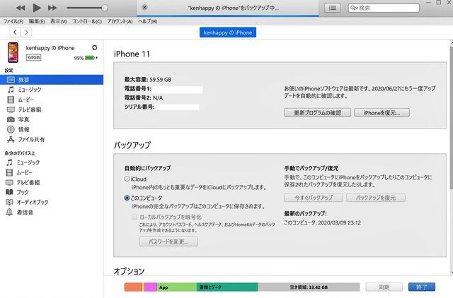 iPhonebackup2