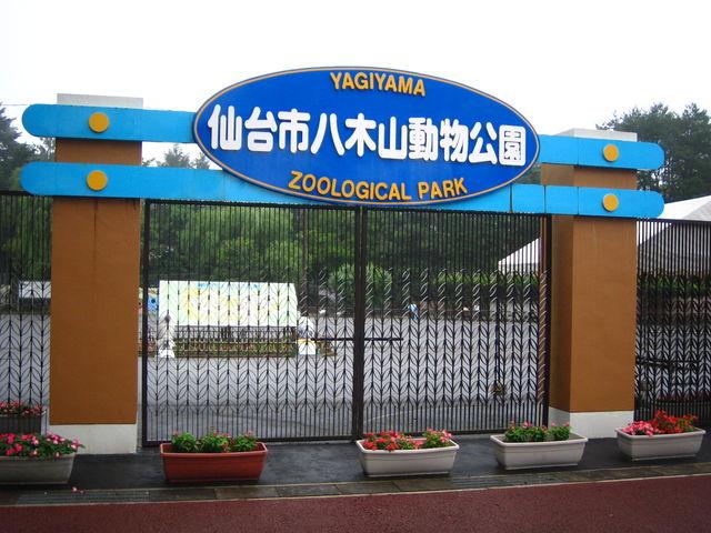 Yagiyama_Zoological_Park