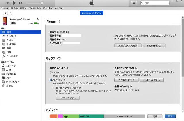 iPhonebackup3