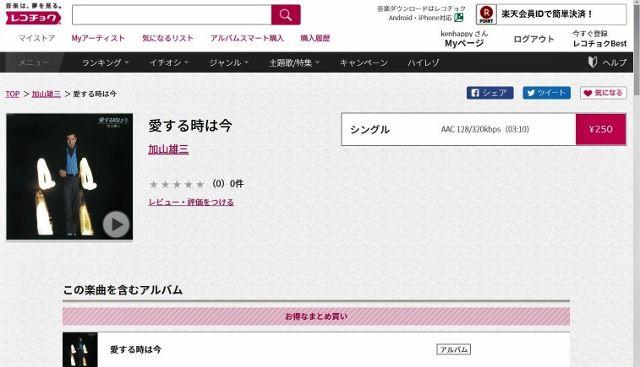 aisurutokihaima (640x367)