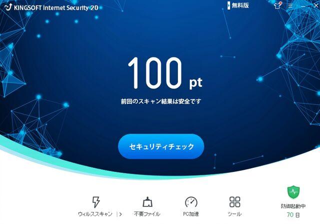 kingsoft_internet Security20