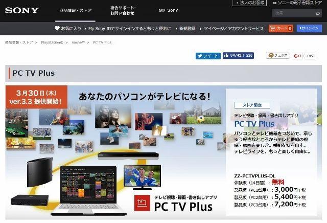 PCTVPLUS (640x436)