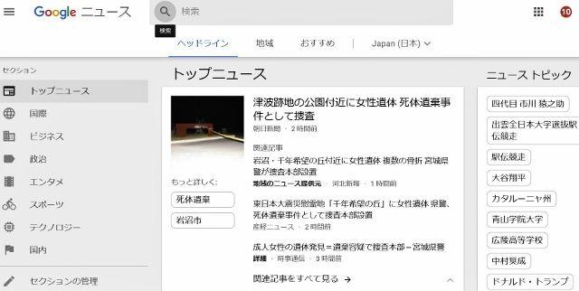 googlenews (640x322)