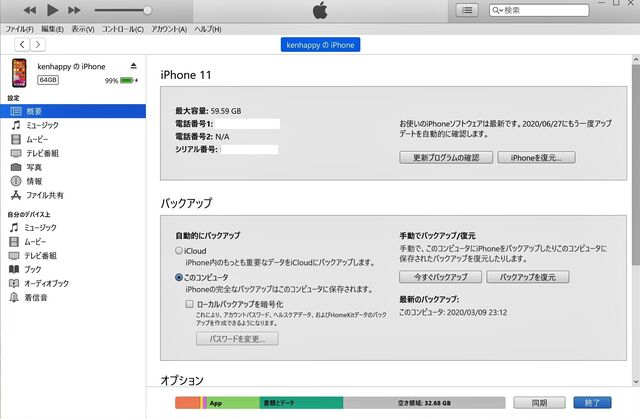 iPhonebackup