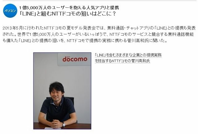 DOCOMOLINE (640x434)