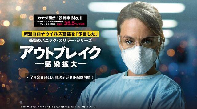outbreak (640x354)