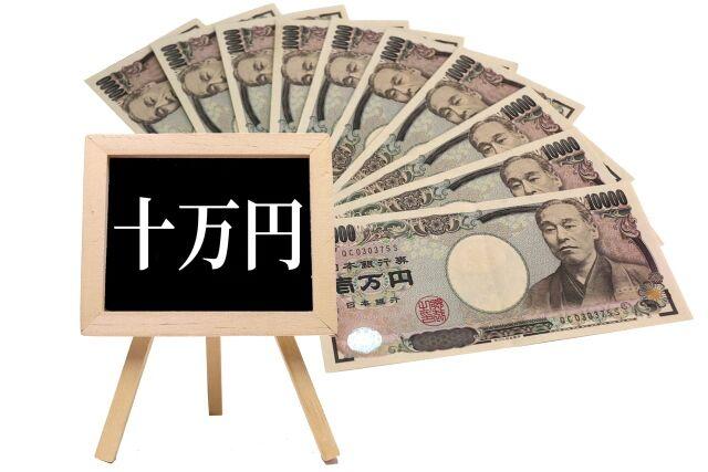 tokubetuteigakukyuuhukin (1) (640x427)