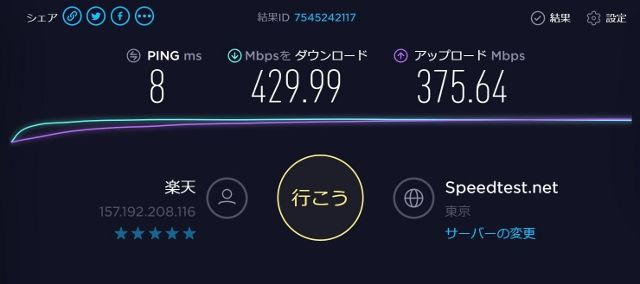 speedtest2 (640x284)