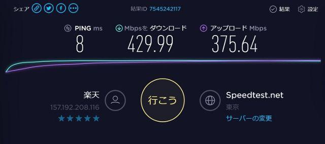 speedtest2 (640x284)