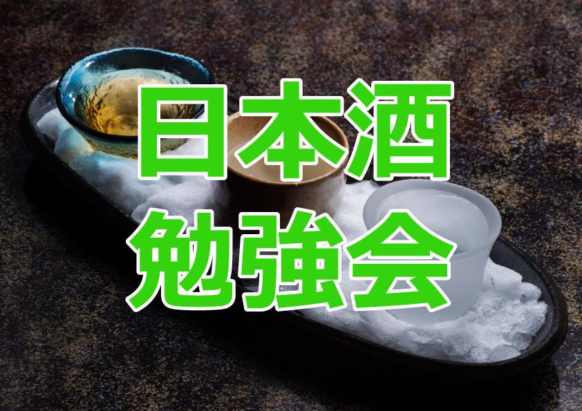 日本酒勉強会021024
