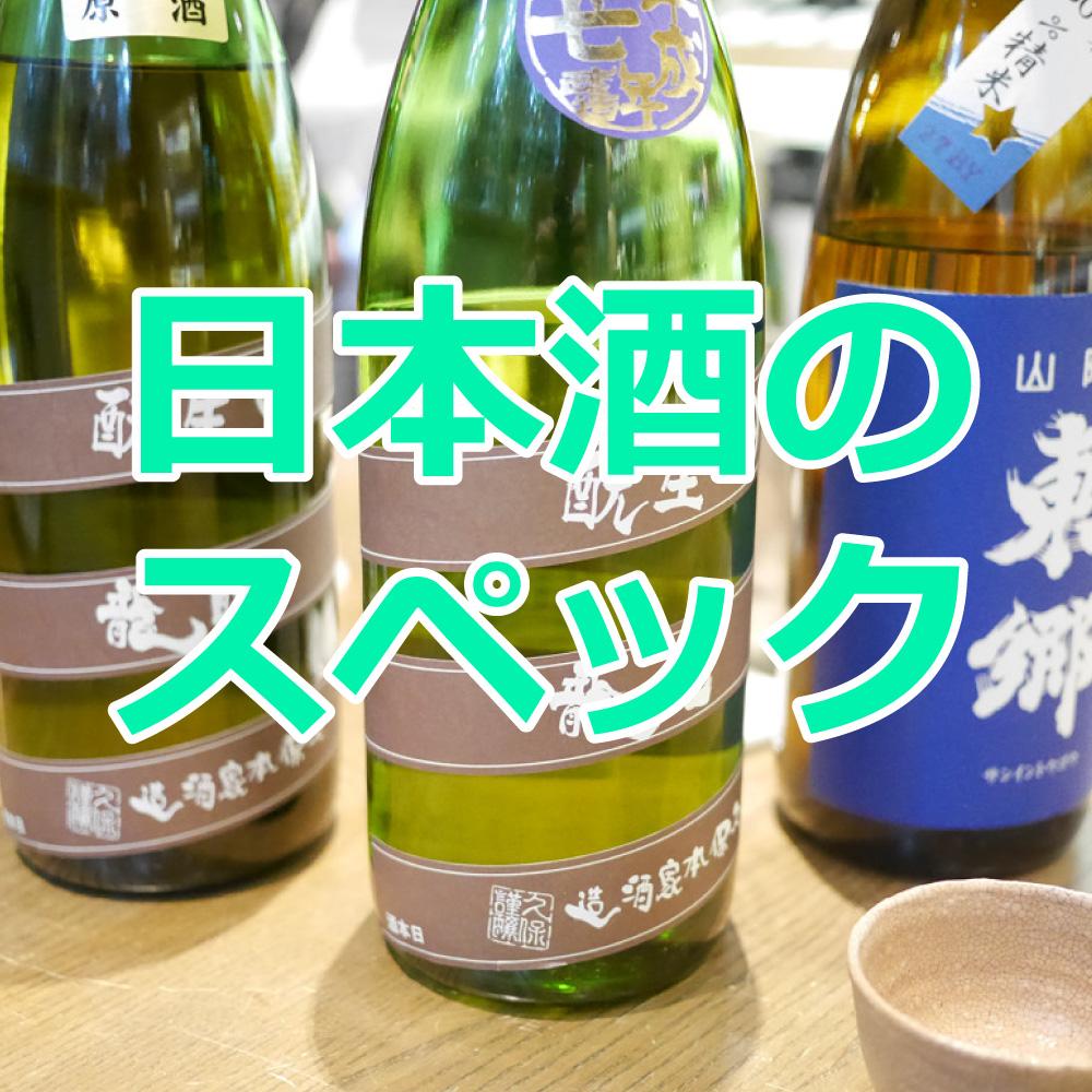 日本酒のスペック