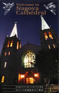 カトリック布池教会2
