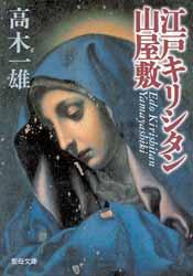親指の聖マリア