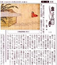 天稚彦草紙20080626