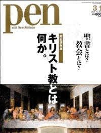 キリスト教特集Pen1