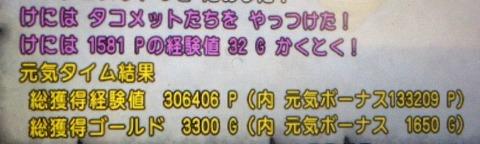 2014-06-25-01-52-31