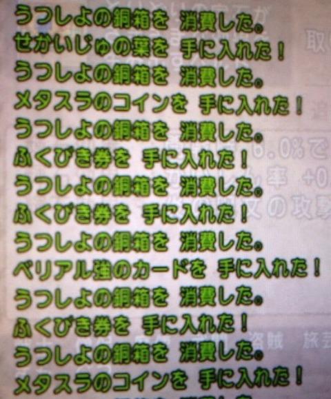2014-07-30-01-49-46