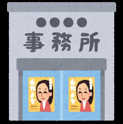 building_seijika_jimusyo_woman