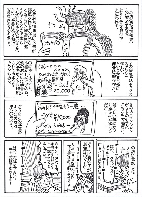 okayamaderi03