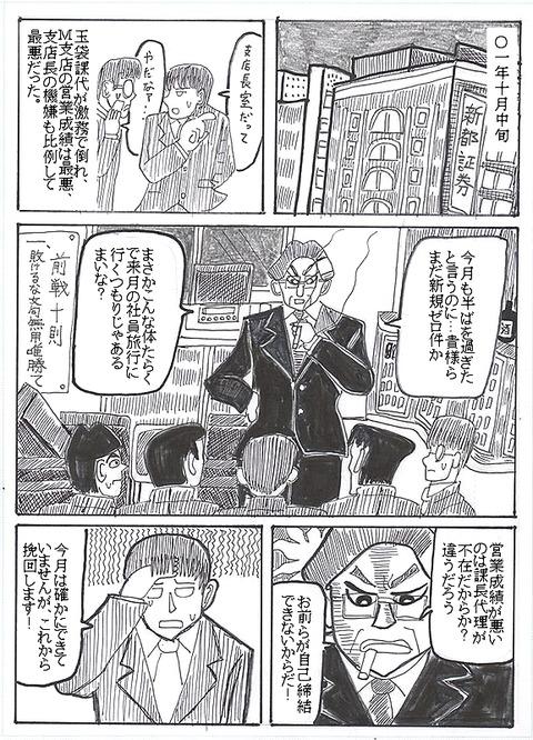 okayamasoap01