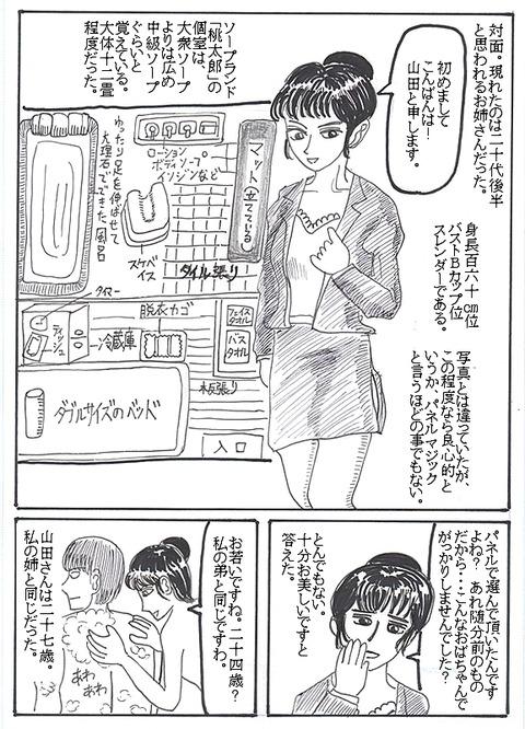 okayamasoap05