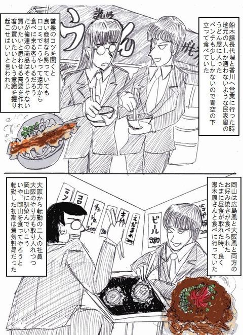 syoku02