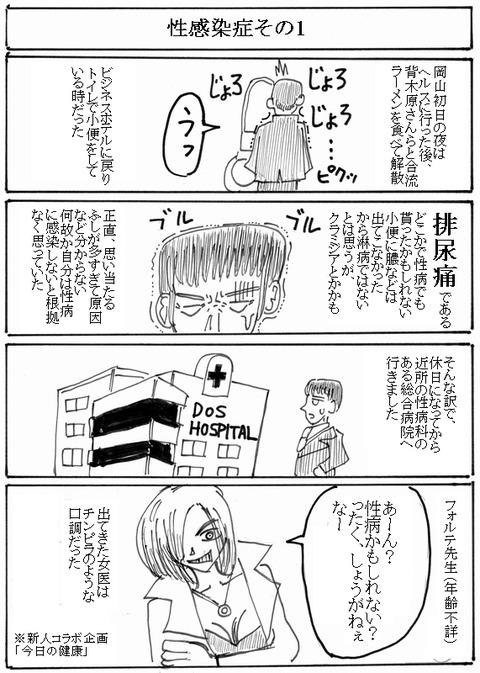 seibyou01