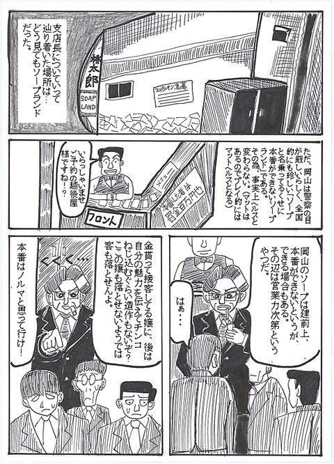 okayamasoap03