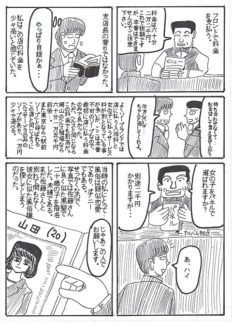 okayamasoap04