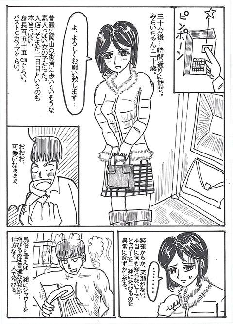 okayamaderi04