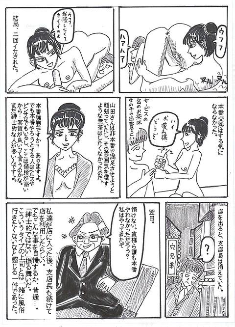 okayamasoap07