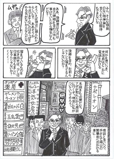 okayamasoap02