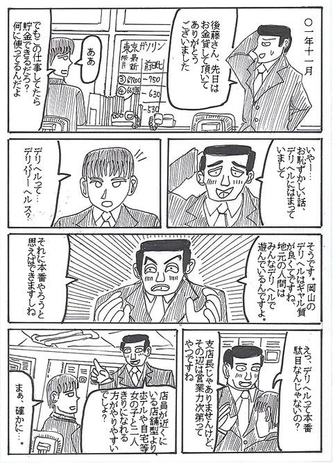 okayamaderi01