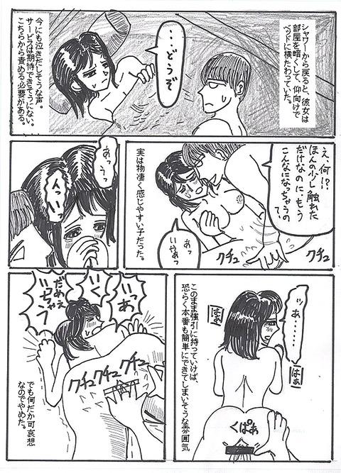 okayamaderi05